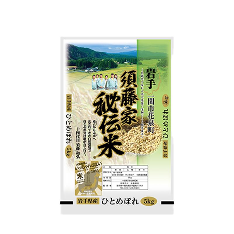 須藤家秘伝米®5kg